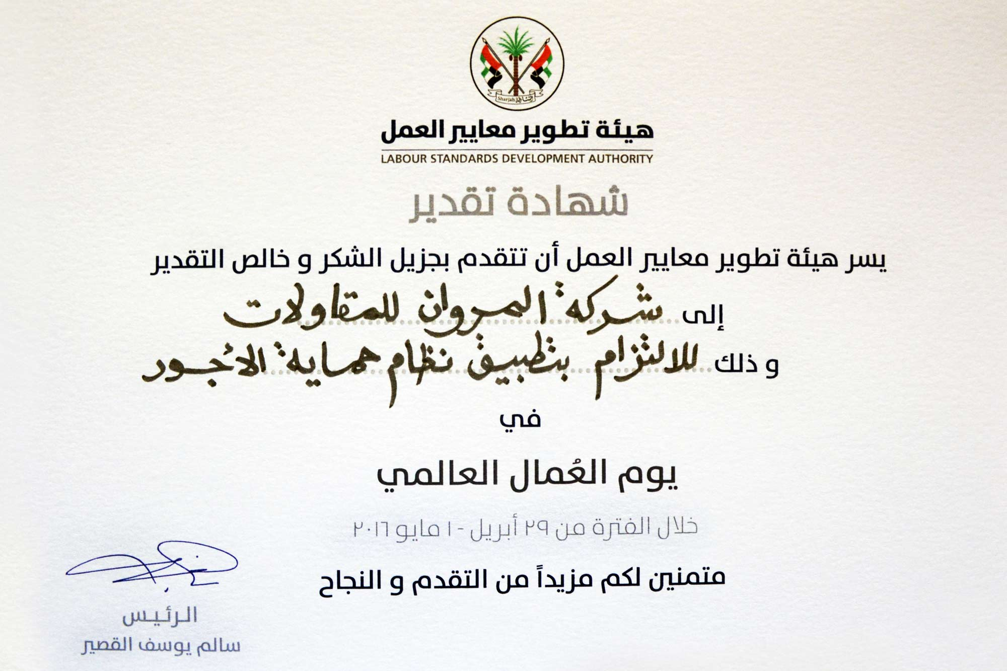 Appreciation Certificate from Labour Standards Development Authority