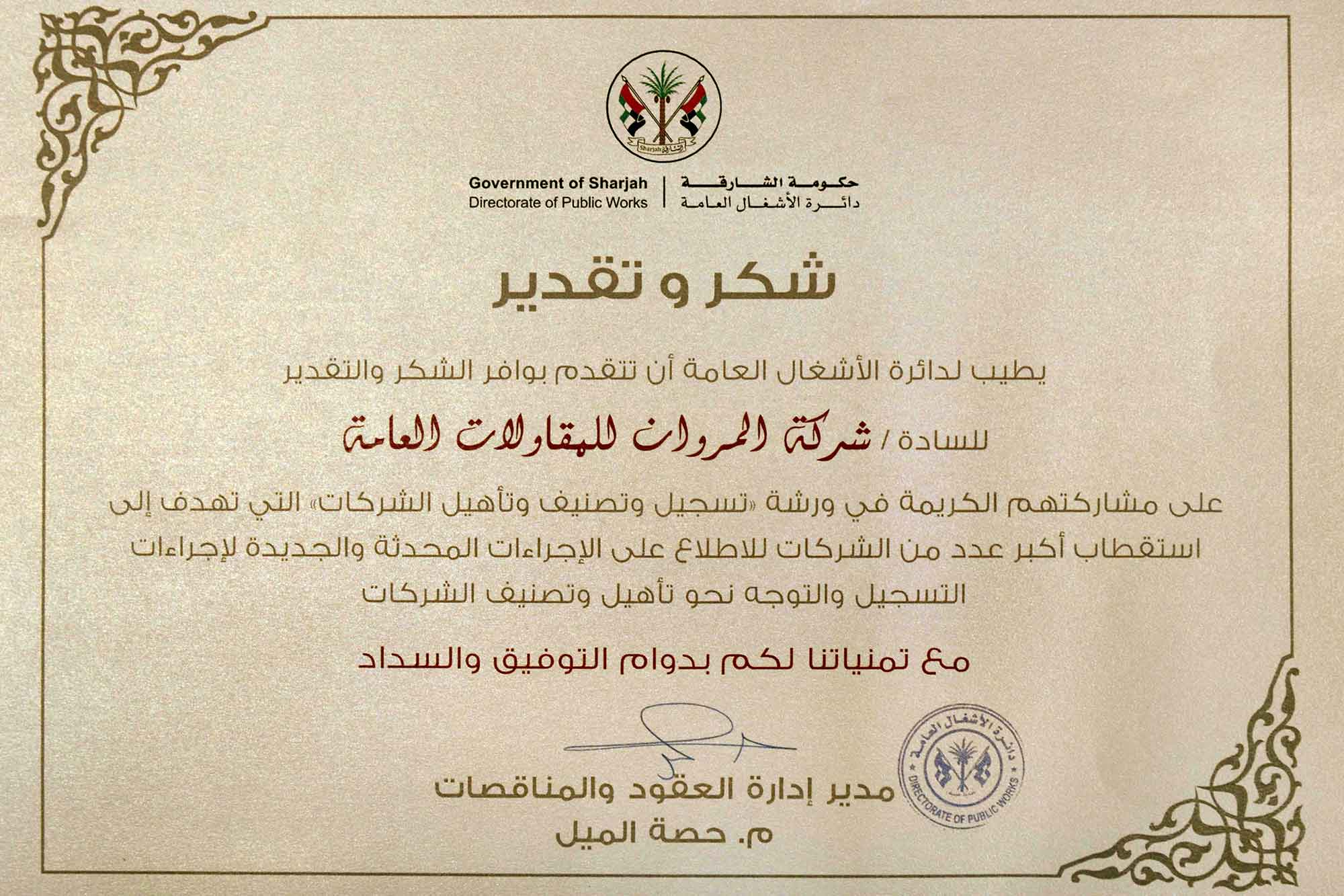 Certificate of Thanks and Appreciation from Sharjah Directorate of Public Works