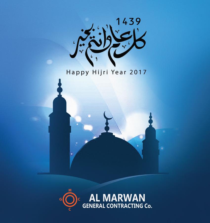 Happy New Islamic Year 1439h