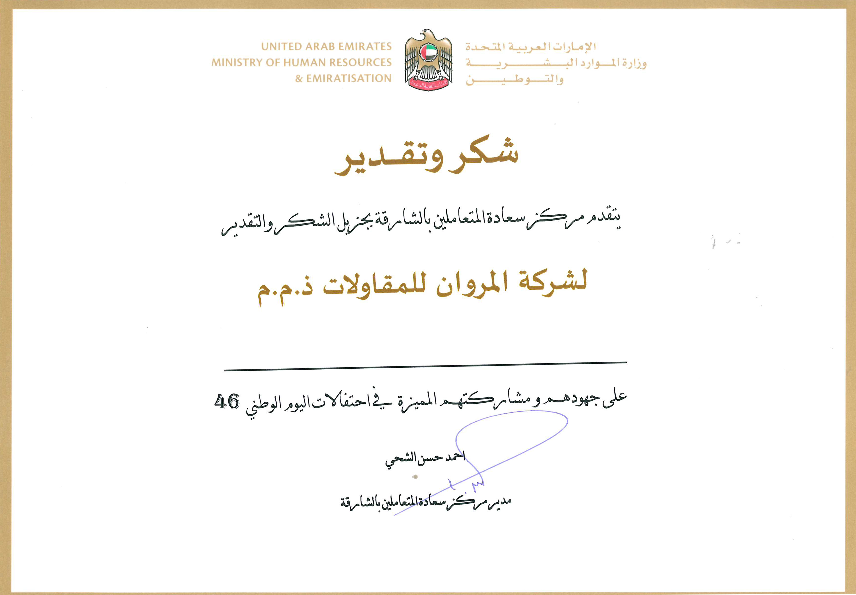 Mgcc Certificate Of Appreciation From The Ministry Of Human