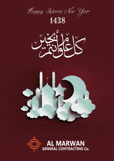 Happy New Islamic Year 1438h