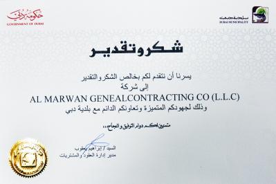 Appreciation Certificate from Dubai Municipality