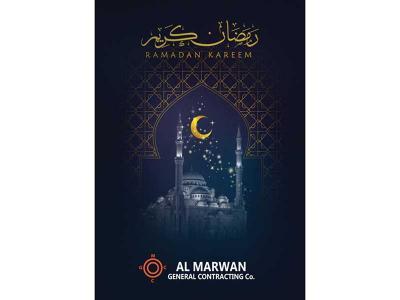 Ramadan Kareem - 1438h