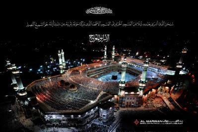 Al Isra wal Miraj - 1438h