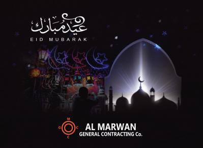 Eid al-Fitr 1438h
