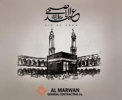 Eid Al Adha 1438h