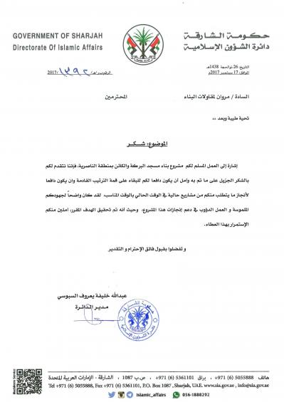 LETTER OF APPRECIATION FROM DIRECTORATE [...]